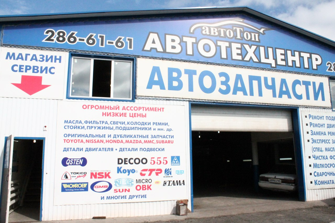 Автосервис Авто-Топ в Красноярске